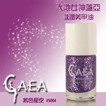 【GAEA】大地女神-蓋亞醇溶性無毒指甲油(亮片系 S004)
