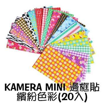KAMERA MINI 拍立得 邊框貼-繽紛色彩 PT01(20入)