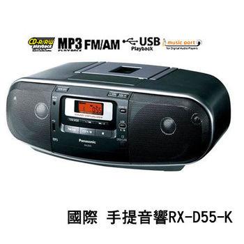 【國際牌Panasonic】 USB/MP3手提CD音響 RX-D55-K