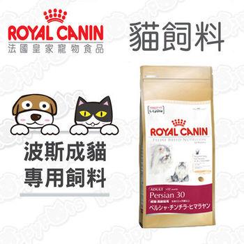 法國皇家Royal Canin 波斯成貓專用 P30(2公斤)