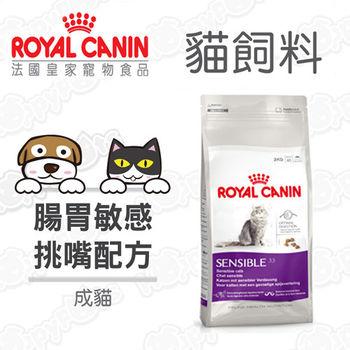 法國皇家Royal Canin 腸胃敏感貓專用 S33(4公斤)
