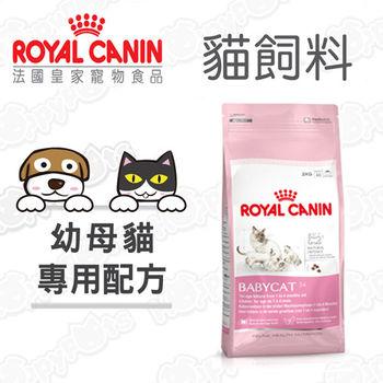 法國皇家Royal Canin 幼母貓專用 K36(2公斤)