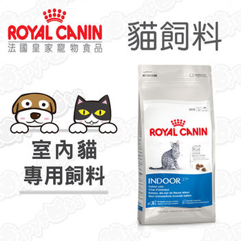 法國皇家Royal Canin 室內成貓專用 IN27(10公斤)