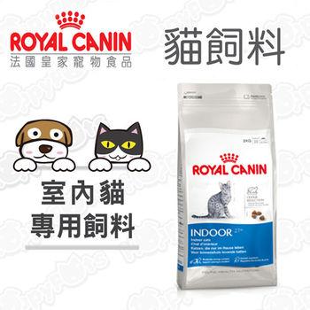 法國皇家Royal Canin 室內成貓專用 IN27(4公斤)