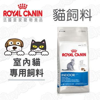 法國皇家Royal Canin 室內成貓專用 IN27(2公斤)