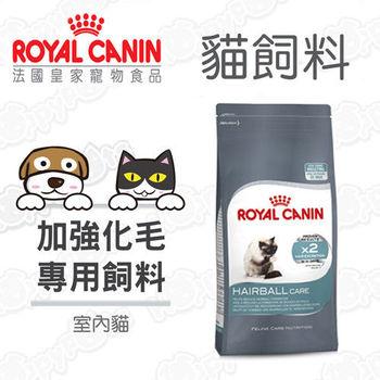 法國皇家Royal Canin 加強化毛貓專用 IH34(2公斤)