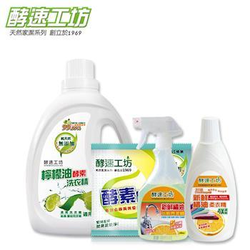 《酵速工坊》 檸檬酵素洗衣精2000ml (8入/箱)