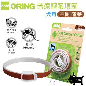 【ohh!創意爪】犬用 芳療驅蚤頸圈(茶樹+香茅)