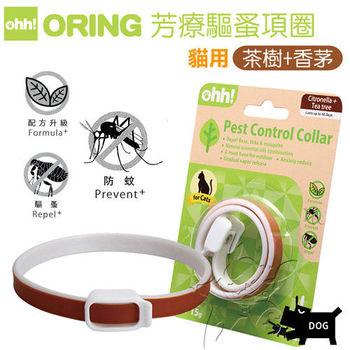 【ohh!創意爪】貓用 芳療驅蚤頸圈(茶樹+香茅)