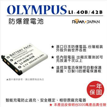 ROWA 樂華 For OLYMPUS LI-40B / LI-42B LI40B / LI42B 電池