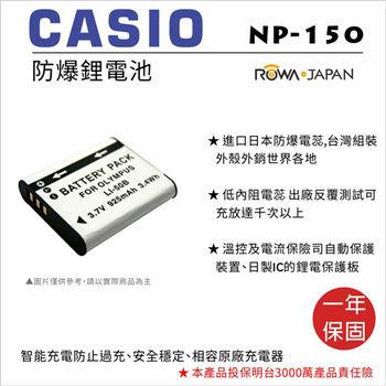 ROWA 樂華 FOR CASIO NP-150 NP150 電池