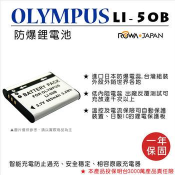 ROWA 樂華 For OLYMPUS LI-50B LI50B 電池