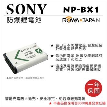 ROWA 樂華 For SONY NP-BX1 BX1 電池