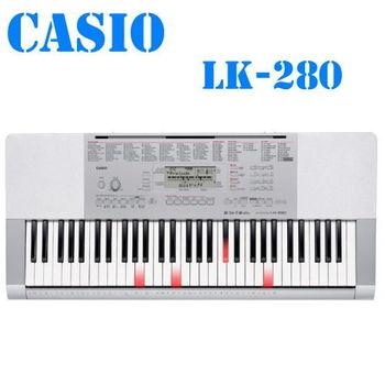 CASIO.卡西歐61鍵高階魔光電子琴LK-280