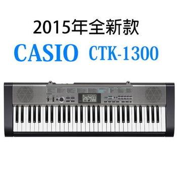 2015年新款CASIO.卡西歐61鍵電子琴CTK-1300