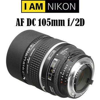 Nikon AF DC 105mm f/2D 自動對焦鏡頭 (公司貨)