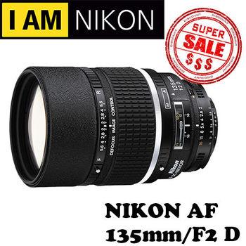 Nikon AF DC 135mm f/2D 自動對焦鏡頭  (公司貨)