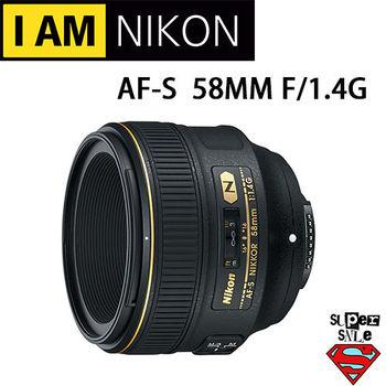 Nikon AF-S NIKKOR 58mm f/1.4G (公司貨)
