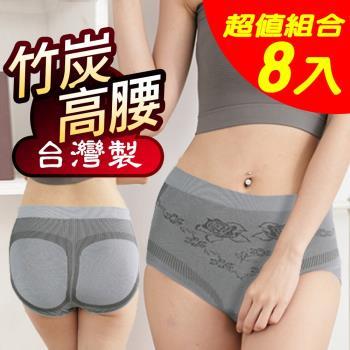 【源之氣】竹炭無縫女三角高腰內褲(8件組) RM-10064
