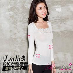BeautyFocus 東森電視購物時尚蕾絲機能保暖內搭衣(2489)-米白