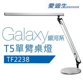 奇異 GE 愛迪生 Galaxy II 銀河系T5單臂檯燈 TF-2238