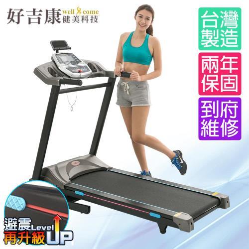 好吉康 Well Come V47i-Plus 台灣製家用旗艦款窈窕電動跑步機(揚昇15段/可測BMI體脂/超大跑步板/平板架)