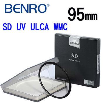 BENRO SD UV ULCA 95mm 高透光奈米鍍膜保護鏡