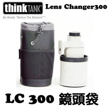 ThinkTank 創意坦克 LC300 鏡頭袋