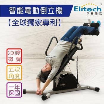 【好吉康 Well Come】台灣製特仕版智慧型電動倒立機 加碼送伸展背靠墊