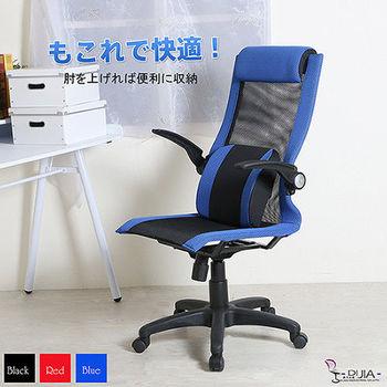 DIJIA 9506A航空收納舒壓辦公椅/電腦椅(三色任選)