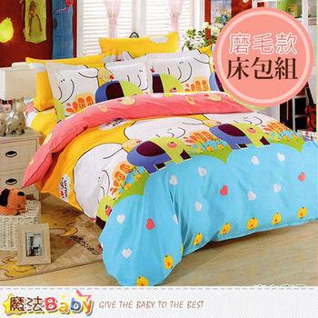 魔法Baby磨毛6x6.2尺雙人加大枕套床包組 w06011