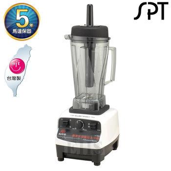 尚朋堂 專業生機調理冰沙機 SJ-2000M