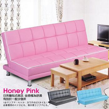 睡尚寶-東京都麵包型-三人椅皮革沙發床-Honey Pink甜心粉