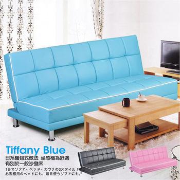 睡尚寶-東京都麵包型-三人椅皮革沙發床-Tiffany Blue天空藍