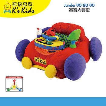 [Ks Kids奇智奇思 ] GOGOGO寶寶大賽車