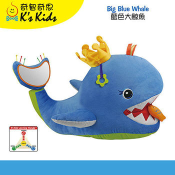 [Ks Kids奇智奇思 ]  藍色大鯨魚