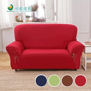 【格藍傢飾】 典雅彈性沙發便利套-1+2+3人(四色任選)