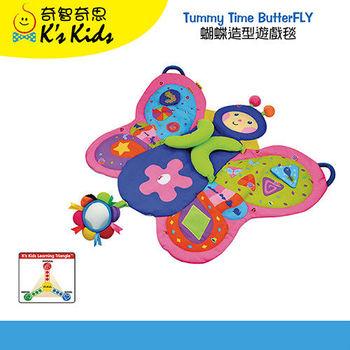 [Ks Kids奇智奇思 ] 蝴蝶造型遊戲毯