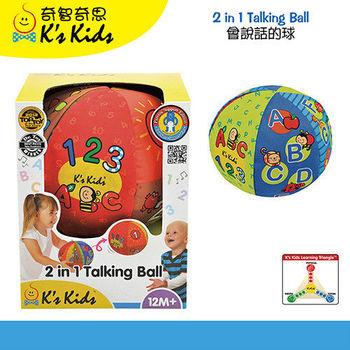 [Ks Kids奇智奇思 ] 會說話的球