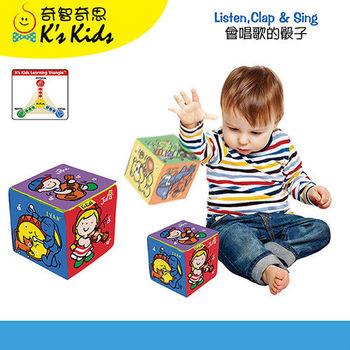 [Ks Kids奇智奇思 ] 會唱歌的骰子