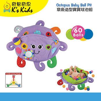 [Ks Kids奇智奇思 ] 章魚造型寶寶球池組