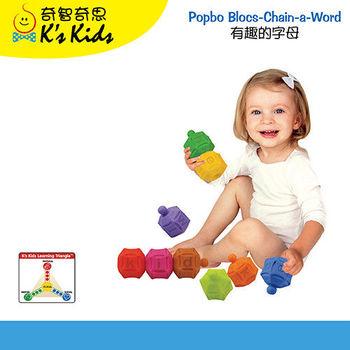 [Ks Kids奇智奇思 ] 彩色安全積木:有趣的字母