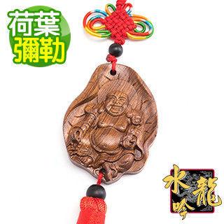 【水龍吟】天然花梨木雕荷葉彌勒佛招財保平安如意掛飾(笑口常開)