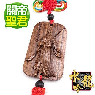 【水龍吟】天然花梨木雕關帝聖君出入平安如意掛飾(出入平安)