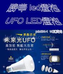 led燈泡 勝華 OTALI ufo球泡燈 led 10w / 10瓦燈泡 (白光/黃光)