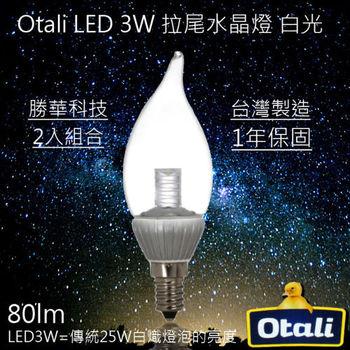 【勝華 Otali】台灣勝華 otali 3w led 拉尾 水晶燈 E14 白光/黃光 保固1年 (2入裝)