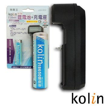 歌林 Kolin 鋰電池+充電座 LED-W22