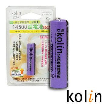 歌林 Kolin 14500鋰電池 KB-SHA06