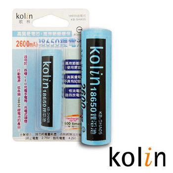 歌林 Kolin 18650鋰電池 KB-SHA05