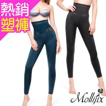 【Mollifix】軟鎧甲 掰掰馬鞍縮腰9分褲 兩件組